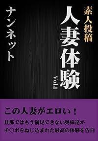素人投稿 人妻体験 vol.1