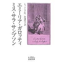 エミーリア・ガロッティ ミス・サラ・サンプソン (岩波文庫)