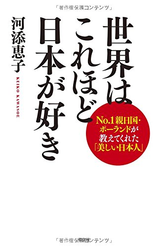 世界はこれほど日本が好き――No.1親日国・ポーランドが教えてくれた「美しい日本人」