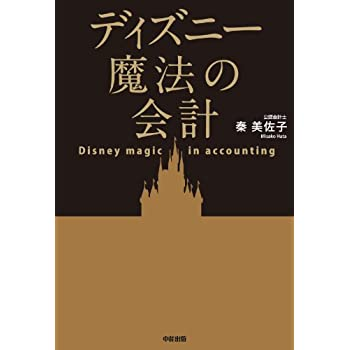 ディズニー魔法の会計 (中経出版)