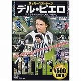 サッカーベストシーン デル・ピエロ [DVD]