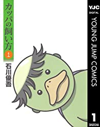 カッパの飼い方 1 (ヤングジャンプコミックスDIGITAL)