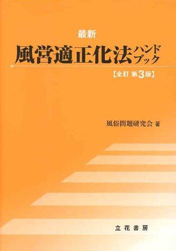 最新風営適正化法ハンドブック 全訂第3版