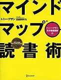 マインドマップ読書術 (トニー・ブザン天才養成講座)