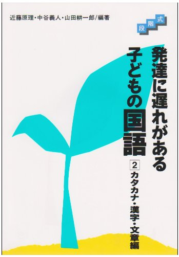 Language Of The Child There Is Any Delay In Development-Stage <2> Katakana, Kanji, Text Hen (1995) Isbn: 4051049620 [Japanese Import] front-754405
