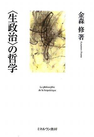 """生政治""の哲学"