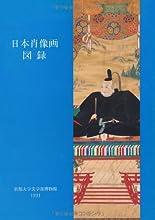 日本肖像画図録 (京都大学文学部博物館図録)