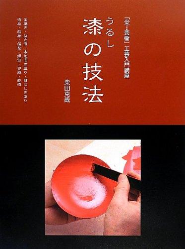 漆の技法 (「炎芸術」工芸入門講座)