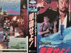 ネイビー・ロック・ウォー(セット) [VHS]