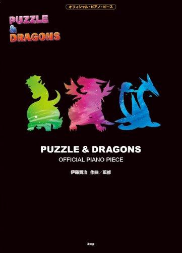 オフィシャル・ピアノ・ピース パズル&ドラゴンズ(パズドラ) 伊藤賢治 作曲/監修 ([楽譜])