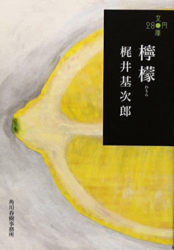 """読んでないと恥ずかしい、おすすめの日本純文学作品。""""大人にこそ""""読んでほしい「珠玉の8作品」 9番目の画像"""