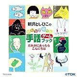 CD 新沢としひこの みんなで遊べる 手話ゲ-ムブック だれかにあったらこんにちは