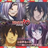 TVアニメ 「 BRAVE10 」 ドラマCD Vol.3 「 幻術夢想の乱 ~~ 鎌之介おぼろ散華 ~~ 」