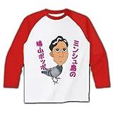 鳩山ポッポ ラグラン長袖Tシャツ(ホワイト×レッド) M