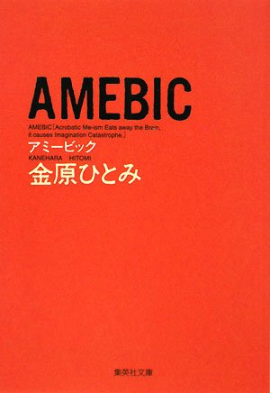 AMEBIC (集英社文庫 か 44-3)