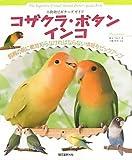 コザクラ・ボタンインコ—小動物ビギナーズガイド (SMALL ANIMAL POCKET BOOK SERIES)