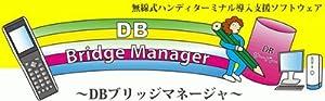 BHT-500/600/800対応DBブリッジマネージャランタイム, HT1ライセンス(DB-HOSTxx 別途購入要),メディア:CD, HT台数分ライセンス要 DBM-RT-BHT