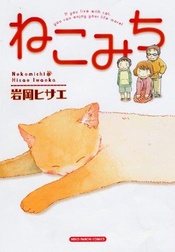 ねこみち (ねこぱんちコミックス)