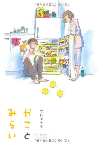 かことみらい (フィールコミックス) (Feelコミックス)