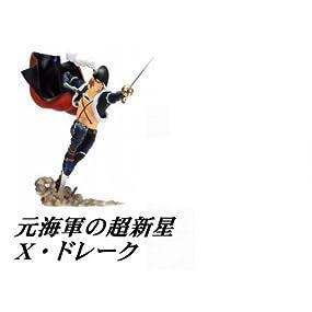ワンピース SCultures 造形王頂上決戦 vol.3 ドレーク単品