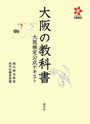 大阪の教科書―大阪検定公式テキスト
