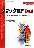 救急・集中治療〈Vol21 No7・8〉ショック管理Q&A―迅速で、的確な対応のために