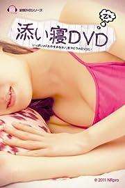 添い寝DVD