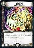 デュエルマスターズ【砂場男】【アンコモン】DMX12-a-018-UC ≪ブラック・ボックス・パック 収録≫