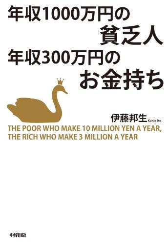 年収1000万円の貧乏人 年収300万円のお金持ち<年収1000万円の貧乏人 年収300万円のお金持ち> (中経出版)の詳細を見る