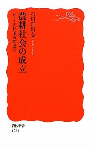 農耕社会の成立〈シリーズ 日本古代史 1〉