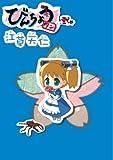 �Ӥ���礦����(2) BLADE COMICS