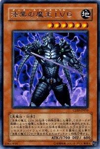 遊戯王カード 【漆黒の魔王 LV6】 CDIP-JP010-R ≪サイバーダーク・インパクト≫