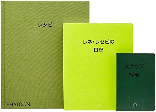 進化するレストランNOMA(ノーマ)―日記、レシピ、スナップ写真