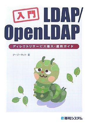 入門 LDAP/OpenLDAP―ディレクトリサービス導入・運用ガイド