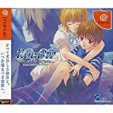 Ever17 -the out of infinity-Premium Edition (Dreamcast)