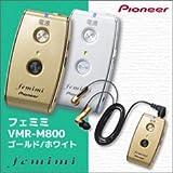 パイオニア フェミミ femimi ボイスモニタリングレシーバー VMR-M800 ホワイト