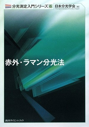 Infrared And Raman Spectroscopy (Spectral Measurement Series, Introduction) (2009) Isbn: 4061571095 [Japanese Import]