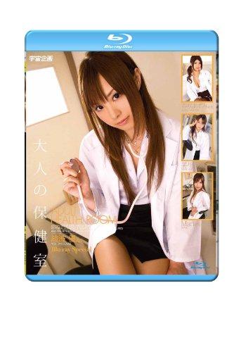 [綾波優] 大人の保健室 Blu-ray Special