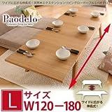 ワイドに広がる伸長式!天然木エクステンションリビングローテーブル Paodelo パオデロ Lサイズ(W120-180) ナチュラルアッシュ