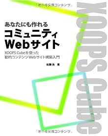 あなたにも作れるコミュニティWebサイト XOOPS Cubeを使った動的コンテンツWebサイト構築入門