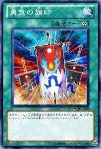 遊戯王カード 【 勇気の旗印 】 YSD6-JP028-N 《スターターデッキ2011》