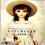 スーパードルフィーのためのドレスメーキング Vol.1 あの子に贈るお洋服