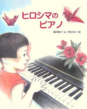 ヒロシマのピアノ (えほんのもり)