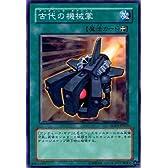 【シングルカード】遊戯王 古代の機械掌(アンティークギアハンド) SD10-JP020 ノーマル