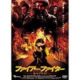 ファイアー・ファイター―炎のプライド― [DVD]