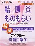 【第2類医薬品】アイブルー抗菌目薬α 10mL