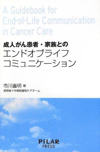 成人がん患者・家族とのエンドオブライフコミュニケーション = A Guidebook for End-of-Life Communication in Cancer Care