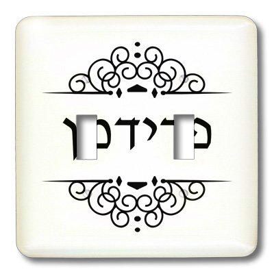 Lsp_165178_2 Inspirationzstore Judaica - Freedman Or Friedman Jewish Surname Family Last Name In Hebrew - Black - Light Switch Covers - Double Toggle Switch front-237796