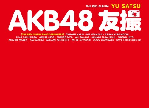 AKB48 友撮 THE RED ALBUM (講談社 Mook)