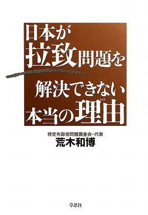 日本が拉致問題を解決できない本当の理由(わけ)